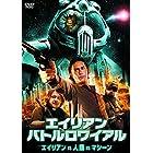 エイリアン・バトルロワイアル LBX-625 [DVD]