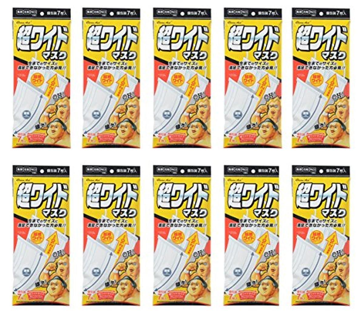 憎しみ郊外ページェント【まとめ買い】クリーンエイド 超ワイドマスク 個包装 7枚入×10P