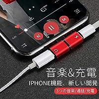 【進化版 】iPhone イヤホン変換アダプタ アイフォン イヤホン 充電 2in1 イヤホン変換アダプター+Lightningポート (サポート音楽+充電+電話コール)高耐久/超軽量/携帯性 iPhone イヤホン iPhone XS/iPhone Xs Max/iPhone 8 /iPhone 7 iOS11/12対応- レッド