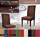 Subrtex 椅子カバー ジャガード生地 ストレッチ素材 フィット式 (4枚, チョコレート ジャガード)