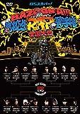 BSスカパー! BAZOOKA!!! 高校生RAP選手権 全国大会 in LIQUIDROOM 2013.3.23 <DVD>