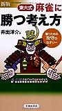 新版 東大式 麻雀に勝つ考え方―勝つための攻守のセオリー (池田書店の東大式麻雀シリーズ)
