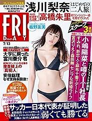 FRIDAY (フライデー) 2018年7月13日号 [雑誌] FRIDAY
