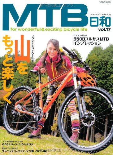MTB日和 Vol.17 (タツミムック)