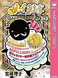 メイちゃんの執事 14.5巻 Sランクガイド (マーガレットコミックスDIGITAL)