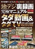 地デジ裏録画究極マニュアル2018 最新版 (三才ムックvol.995)
