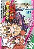 お気の毒ですが、冒険の書は魔王のモノになりました。 (3) (ニチブンコミックス)