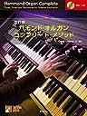 改訂版 ハモンド オルガン コンプリート メソッド【CD付】
