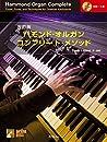 改訂版 ハモンド・オルガン コンプリート・メソッド【CD付】