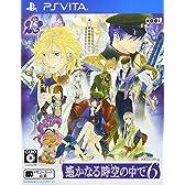 遙かなる時空の中で6 - PS Vita