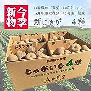 新じゃがいも 平成29年収穫 (きたあかり 男爵 メークイン とうや 4品種 各3kg )計12kg 北海道十勝産 減農薬栽培 ジャガイモ じゃが芋 ジャガ芋