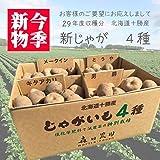 【送料当社負担】 新じゃがいも 平成29年収穫 (きたあかり 男爵 メークイン とうや 4品種 各3kg )計12kg 北海道十勝産 減農薬栽培 ジャガイモ じゃが芋 ジャガ芋