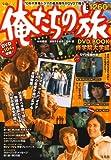 俺たちの旅 DVD BOOK 修学院大学編<DVD付き> (宝島MOOK)
