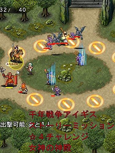 ビデオクリップ: 千年戦争アイギス ストーリーミッション ☆4チャレンジ 女神の神殿