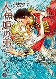 人魚姫の弟 (フルール文庫 ブルーライン)