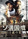 ソ満国境 15歳の夏[DVD]