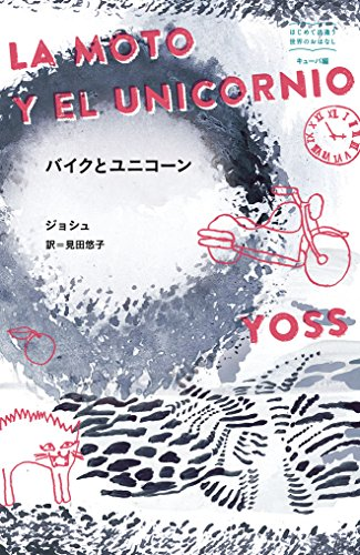 バイクとユニコーン (はじめて出逢う世界のおはなし)の詳細を見る