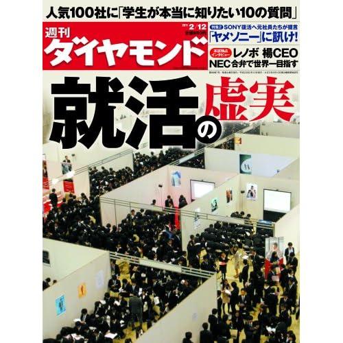 週刊 ダイヤモンド 2011年 2/12号 [雑誌]