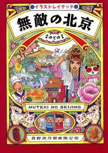無敵の北京—イラストレイテッド