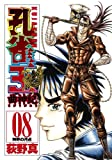 孔雀王曲神紀 08 (ヤングジャンプコミックス)