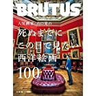 BRUTUS(ブルータス) 2017年 6/15号[死ぬまでにこの目で見たい 西洋絵画100]