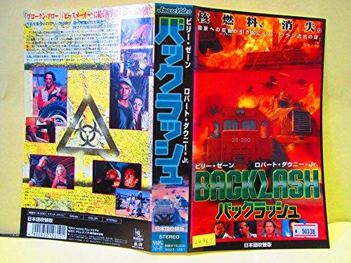 バックラッシュ【日本語吹替版】 [VHS]