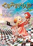くるみ割り人形(DVD)[DVD]