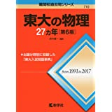 東大の物理27カ年[第6版] (難関校過去問シリーズ)