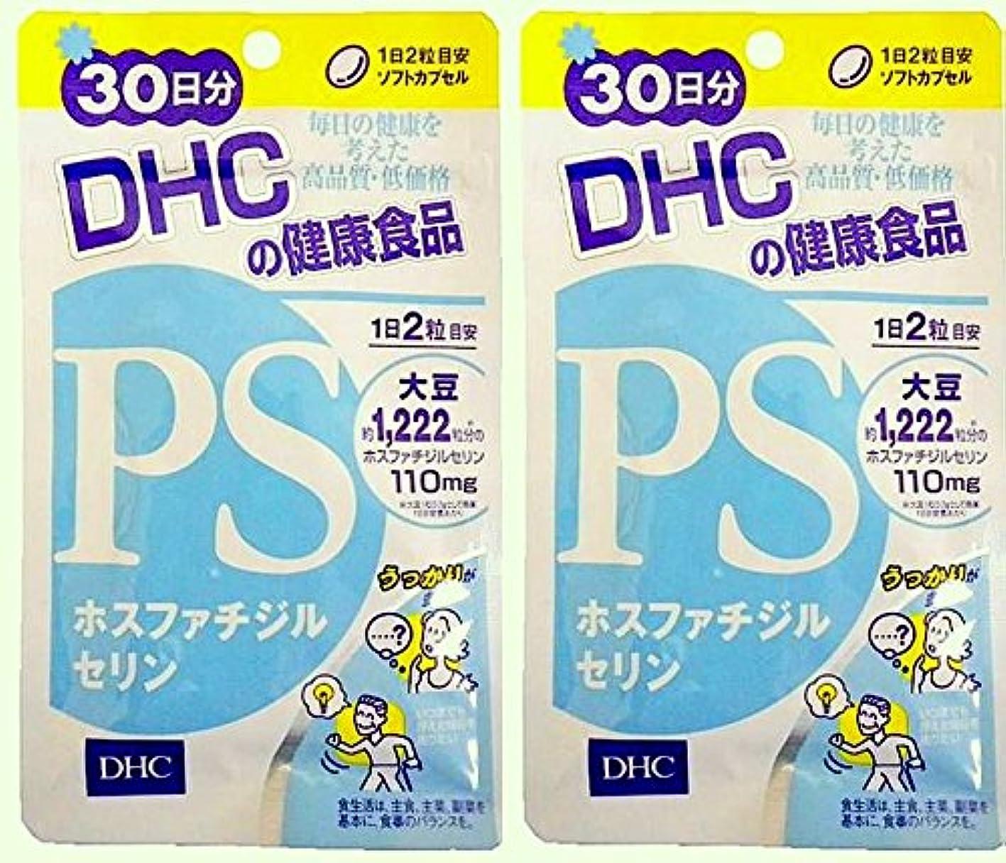 献身祖母逆DHC PS(ホスファチジルセリン) 60日分(30日分×2袋)