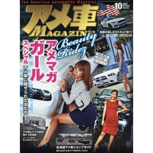 アメ車マガジン 2017年 10月号 [雑誌]