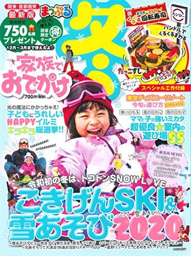 まっぷる 関東・首都圏発 家族でおでかけ 冬号 (マップルマガジン)