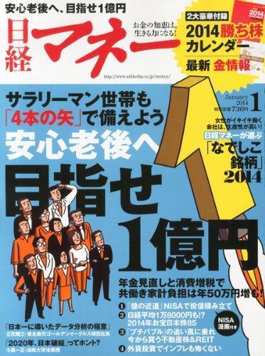 日経マネー 2014年 01月号の詳細を見る