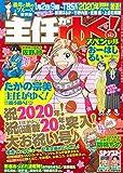 主任がゆく! スペシャル vol.142 (本当にあった笑える話Pinky 2020年02月号増刊) [雑誌]