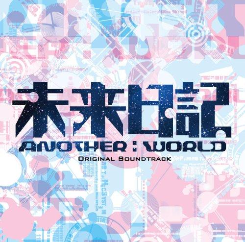 フジテレビ系ドラマ「未来日記-ANOTHER:WORLD-」オリジナルサウンドトラック
