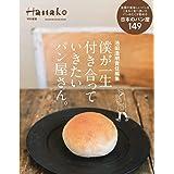 Hanako特別編集 池田浩明責任編集 僕が一生付き合っていきたいパン屋さん。 (マガジンハウスムック Hanako特別編集)