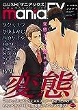 GUSHmaniaEX 特集 変態 (GUSH mania COMICS)