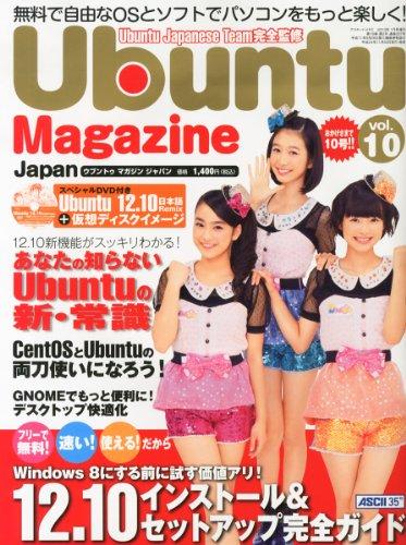 Ubuntu Magazine Japan (ウブントゥマガジンジャパン) Vol.10 2013年 01月号 [雑誌]の詳細を見る
