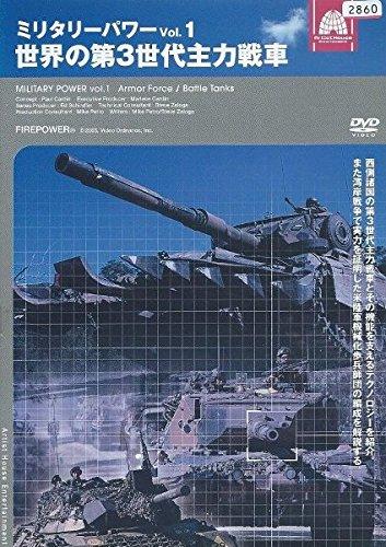 ミリタリーパワー Vol.1 世界の第3世代主力戦車