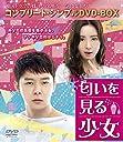 匂いを見る少女 (コンプリート シンプルDVD-BOX5,000円シリーズ)(期間限定生産)