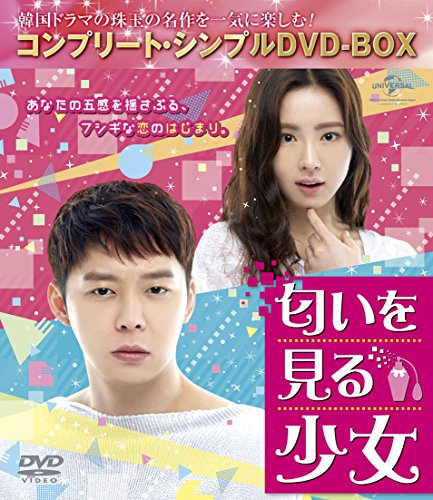 匂いを見る少女 (コンプリート・シンプルDVD-BOX5,000円シリ・・・