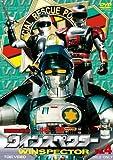 特警ウインスペクター Vol.4[DVD]