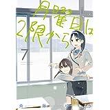 月曜日は2限から (7) (ゲッサン少年サンデーコミックススペシャル)