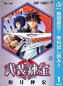 武装錬金【期間限定無料】 1 (ジャンプコミックスDIGITAL)