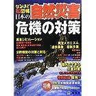 なるほど知図帳 日本の自然災害 (地図帳 | マップル)