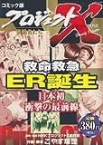 救命救急 ER誕生(コミック版プロジェ (ミッシィコミックスコミック版プロジェクトX Handy Version)