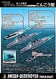 イージス護衛艦こんごう型 ペーパークラフト1/900