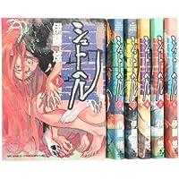 シュトヘル コミック 1-6巻 セット (ビッグ コミックス〔スペシャル〕)