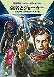 強者とジョーカー (ハヤカワ文庫 SF ロ 1-489 宇宙英雄ローダン・シリーズ 489)