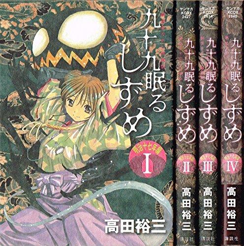 九十九眠る しずめ 明治十七年編 コミック 1-4巻セット (KCデラックス)