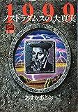 1999 ノストラダムスの大真実 / あすか あきお のシリーズ情報を見る